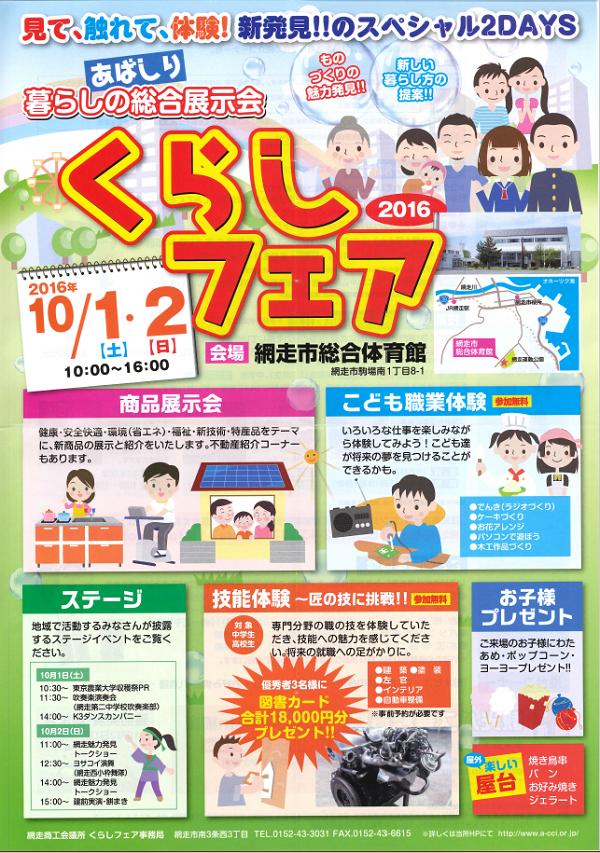 blog_160927_01_05